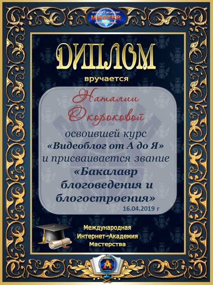 moi-dostizheniya-diplom-akademy-miam