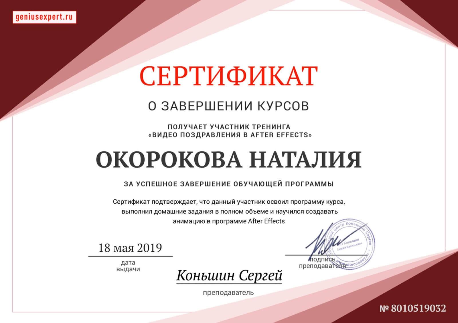 moi-dostizheniya-sertificat-po-kurcu-aftereffects