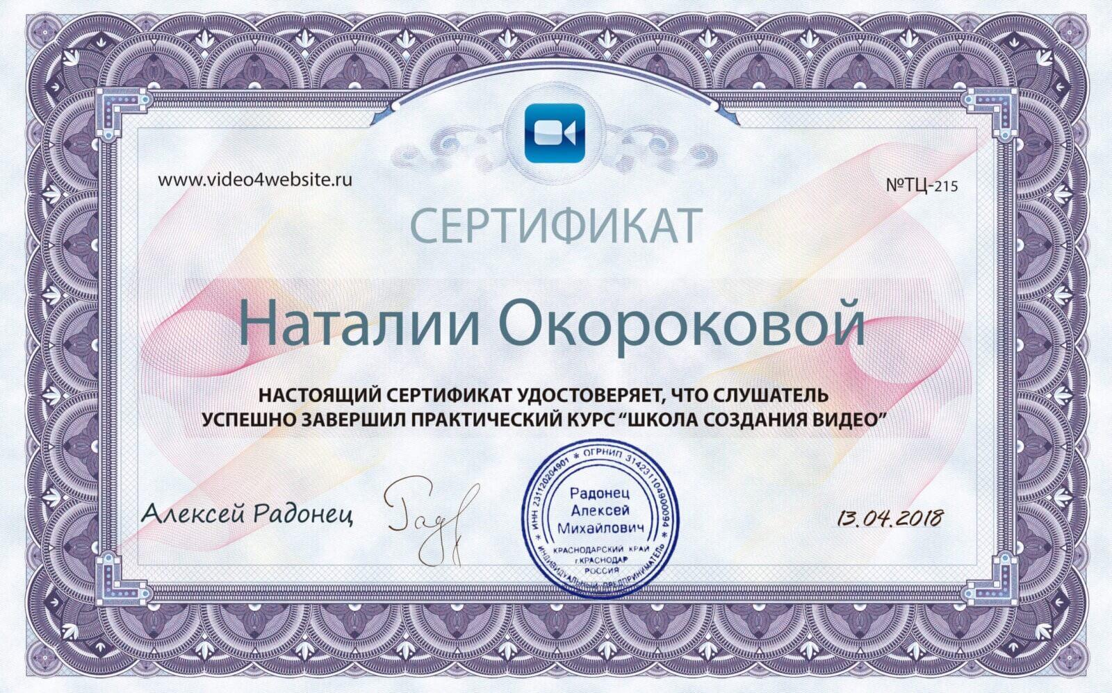 moi-dostizheniya-sertificat-po-vegaspro