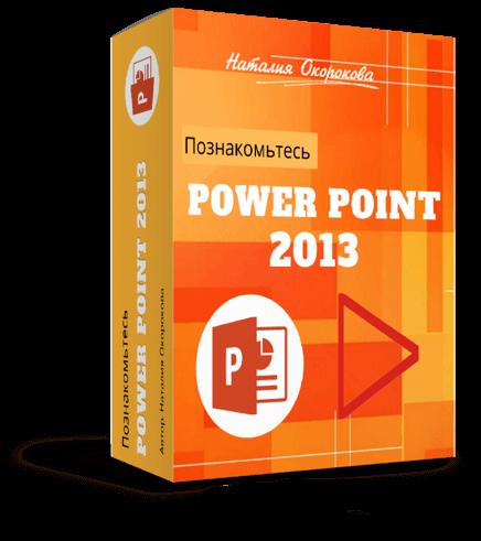 Познакомимся с Power Point 2013