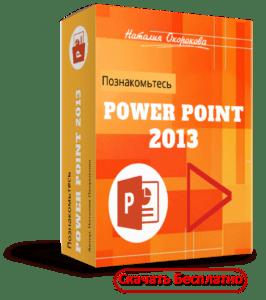 Знакомство с Power Point 2013