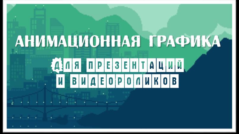 Сайт с анимационной графикой