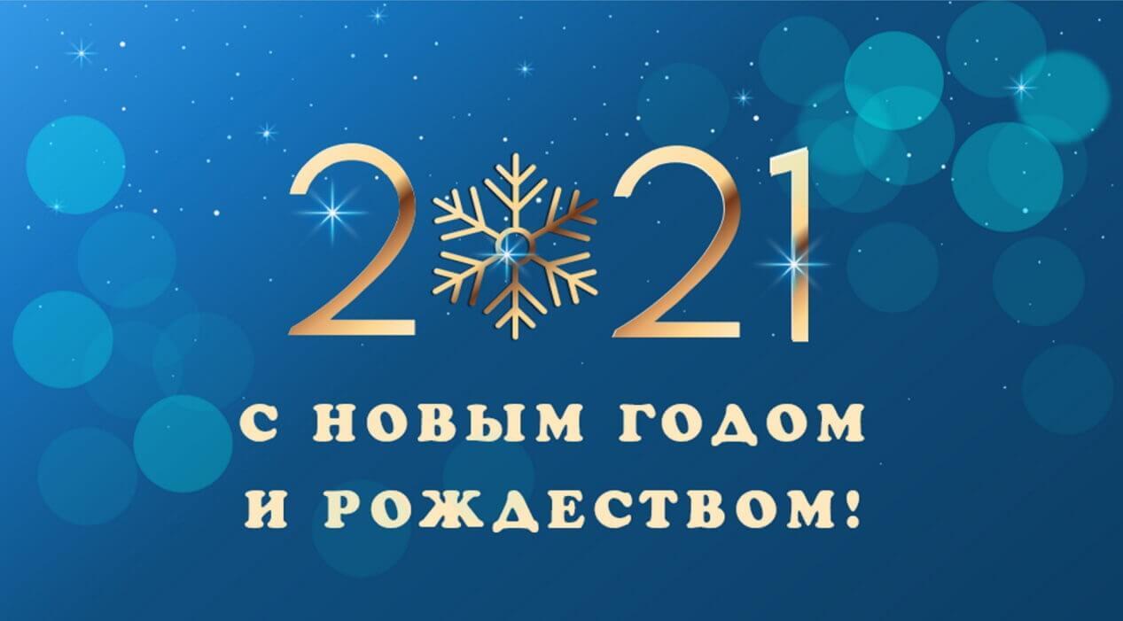 С Новым годом, друзья и подписчики