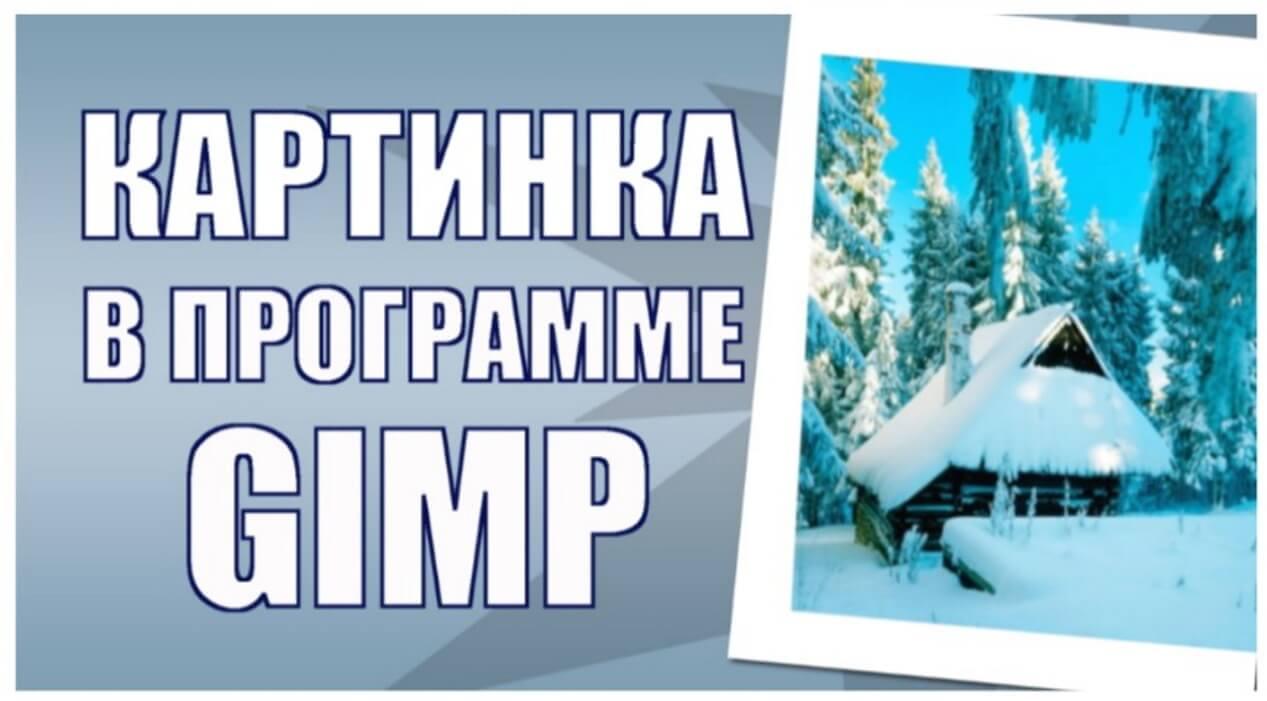 Как делать и редактировать картинки в программе GIMP